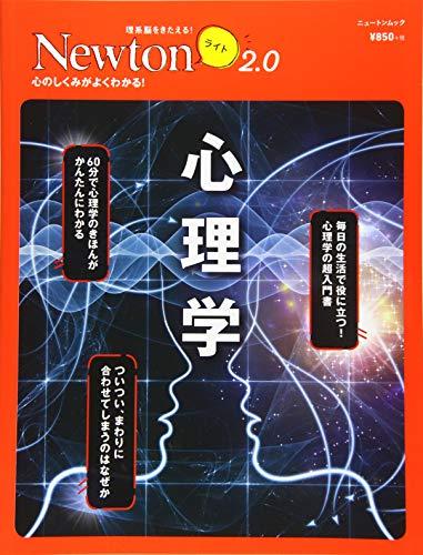 Newtonライト2.0『心理学』 (ニュートンムック)