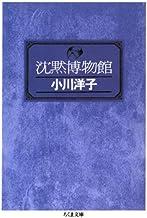 表紙: 沈黙博物館 (ちくま文庫)   小川洋子