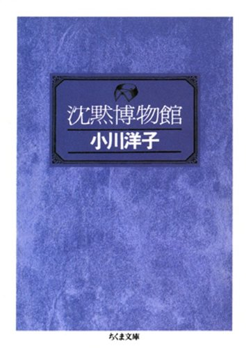 沈黙博物館 (ちくま文庫)