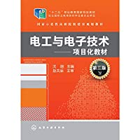 Electrical and electronic technology: project-based teaching material (third edition). second five national planning vocational education materials(Chinese Edition)