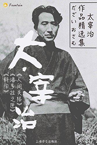 川端 康成 太宰 治