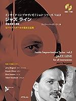 ジャズ・ライン 移調楽譜も掲載【CD付】 (インサイド・インプロヴィゼイション vol.3)