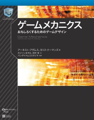 ゲームメカニクス おもしろくするためのゲームデザイン (Professional Game Developerシリーズ)