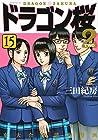 ドラゴン桜2 第15巻