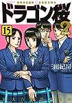 ドラゴン桜2(15) (モーニング KC)