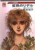 虹色のリデル―シエナ国物語 (ハヤカワ文庫ハィ!ブックス)