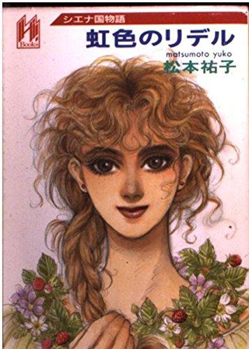 虹色のリデル―シエナ国物語 (ハヤカワ文庫ハィ!ブックス)の詳細を見る