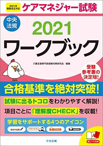 [介護支援専門員受験対策研究会]のケアマネジャー試験ワークブック2021
