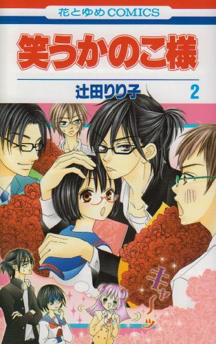 笑うかのこ様 第2巻 (花とゆめCOMICS)
