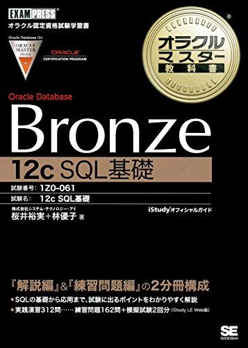 オラクルマスター教科書 Bronze Oracle Database 12c SQL基礎