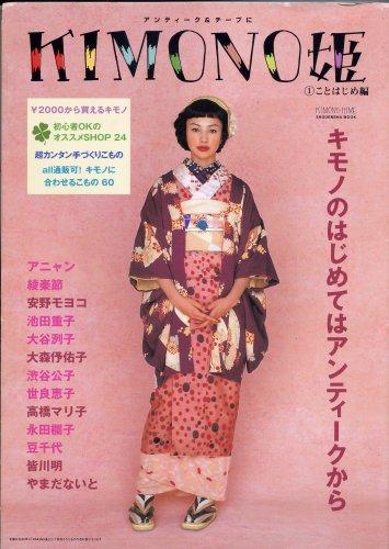 KIMONO HIME (Kimono Princess) 1 -Enjoy Antique & Cheap Kimonos [Mook] by Anyan (japan import)