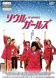 ソウルガールズ [DVD] image