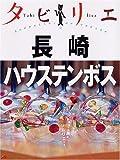http://ws.assoc-amazon.jp/widgets/q?_encoding=UTF8&ASIN=4533063462&Format=_SL160_&ID=AsinImage&MarketPlace=JP&ServiceVersion=20070822&WS=1&tag=ikitainohayam-22