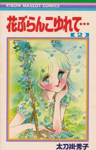 花ぶらんこゆれて… 2 (りぼんマスコットコミックス)