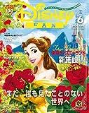 ディズニーファン 2020年 6月号 [雑誌] (DISNEY FAN)