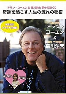 アラン・コーエン&佳川奈未 夢の対談CD~奇跡を起こす人生の流れの秘密