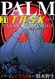 パーム (37) TASK vol.3 (ウィングス・コミックス)