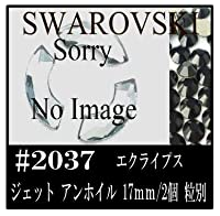 〈UVクラフトレジン〉 SWAROVSKI (スワロフスキー) #2037 エクライプス[ジェット アンホイル] 17mm/2個 フラットバック 粒別販売