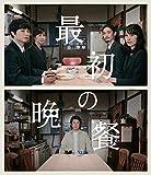 最初の晩餐[Blu-ray](特典なし)