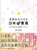 希望をもらえる日本の言葉~日本の歌が伝える53のメッセージ~