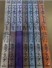 アド・アストラ コミック 1-7巻セット (ヤングジャンプコミックス・ウルトラ)