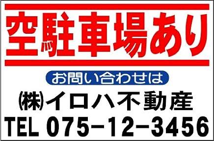 社名入不動産募集看板「空駐車場あり」Lサイズ(60cmx91cm)