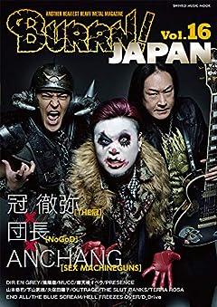 BURRN! JAPAN(バーン・ジャパン) Vol.16 (シンコー・ミュージックMOOK)