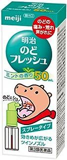 【第3類医薬品】明治のどフレッシュ 50mL