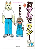 おサルでワン! (BUNKA COMICS)