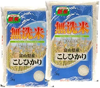 無洗米 富山県産コシヒカリ 10kg(5kg×2) 令和1年産 こしひかり 白米 お米