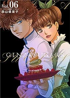 [西山 優里子]のGINZA SUGARS Vol.06 (まんが王国コミックス)