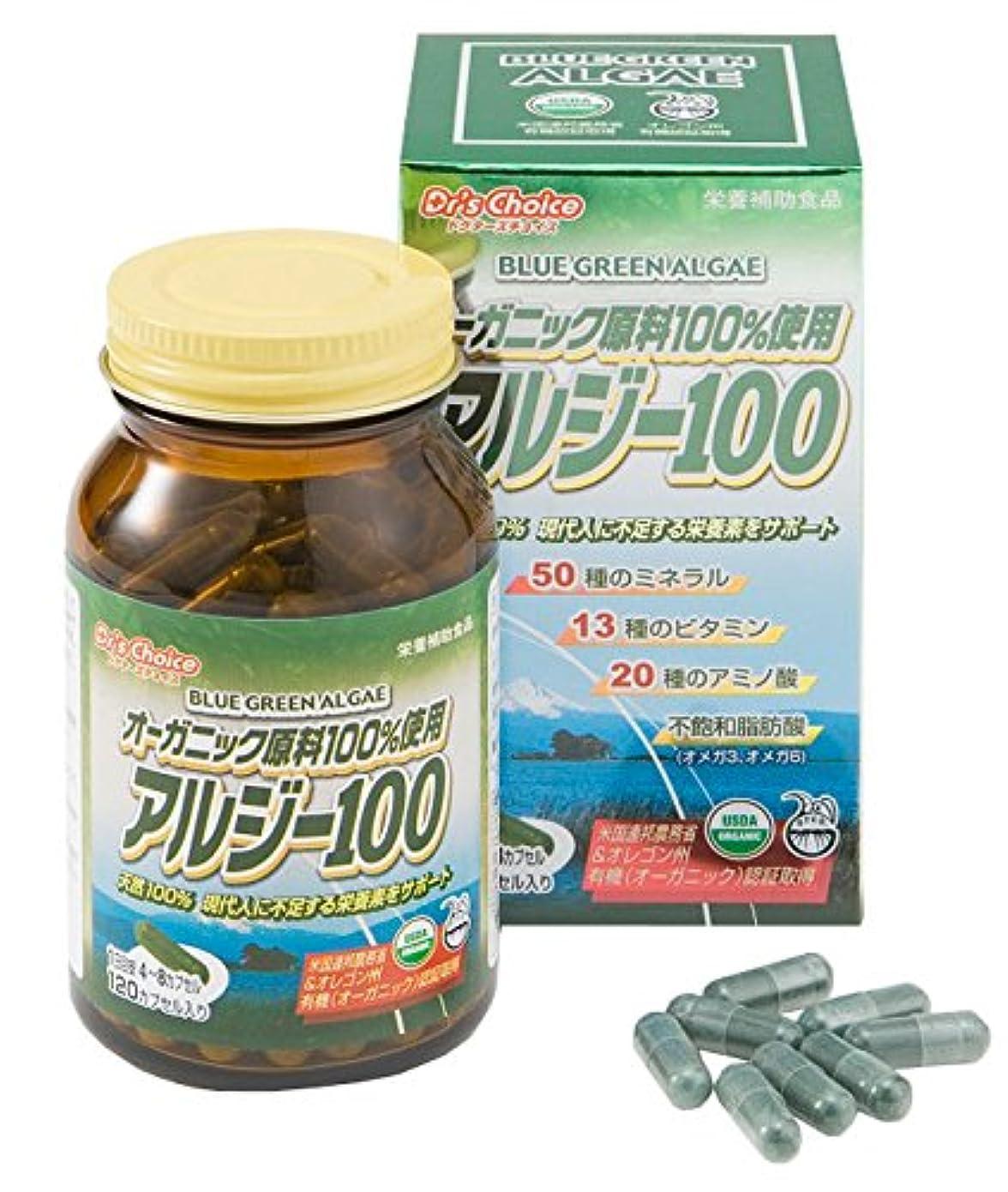 石鹸活発準備したドクターズチョイス アルジー100 (120カプセル) 40101