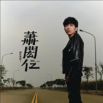 Hsiao, Hung-Jen's Vol. Three
