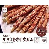 良品素材 ササミ巻き牛皮ガム 24本(12本x2袋)