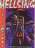 Hellsing Vol. 6 (Hellsing) (in Japanese)