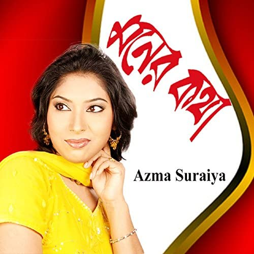 Azma Suraiya