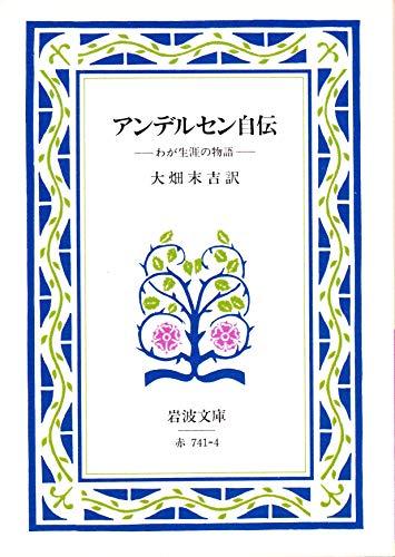 アンデルセン自伝 (岩波文庫 赤 741-4)