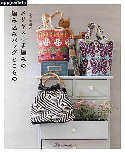 楽しいかぎ針編み メリヤスこま編みの編み込みバッグとこもの (applemints)