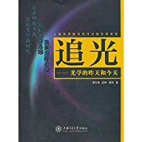 Chasing light - optical Yesterday and Today(Chinese Edition)