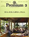 &Premium アンド プレミアム  2020年 03 月号  暮らしを楽しむ部屋に、整える。