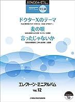 STAGEA・EL エレクトーン・ミニアルバム Vol.12 中~上級