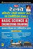 Kiran's Railway Assistant Loco Pilot (ALP) and Technician Stage 2 Basic Science & Engineering Drawing - 2362