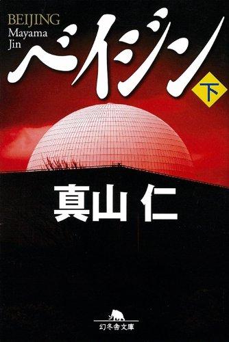 ベイジン〈下〉 (幻冬舎文庫)