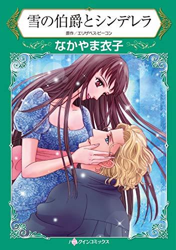 雪の伯爵とシンデレラ (ハーレクインコミックス)