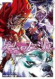 ゲーム オブ ファミリア-家族戦記- 03 (ドラゴンコミックスエイジ)