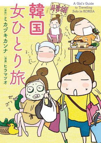 韓国 女ひとり旅 女ひとり旅シリーズ (中経☆コミックス)
