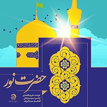 Hazrate Noor