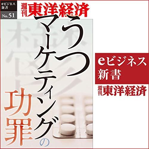 『うつマーケティングの功罪 (週刊東洋経済eビジネス新書No.51)』のカバーアート