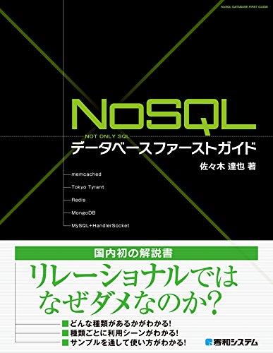 NoSQLデータベース ファーストガイド