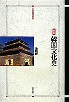 新版 韓国文化史 (世界歴史叢書)
